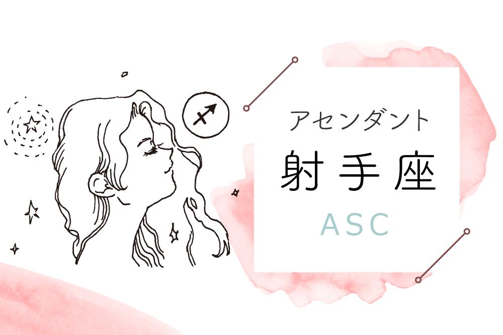 アセンダント(ASC)射手座の特徴や性格とは?恋愛傾向や外見や芸能人や似合うファッションやメイクまで完全紹介!
