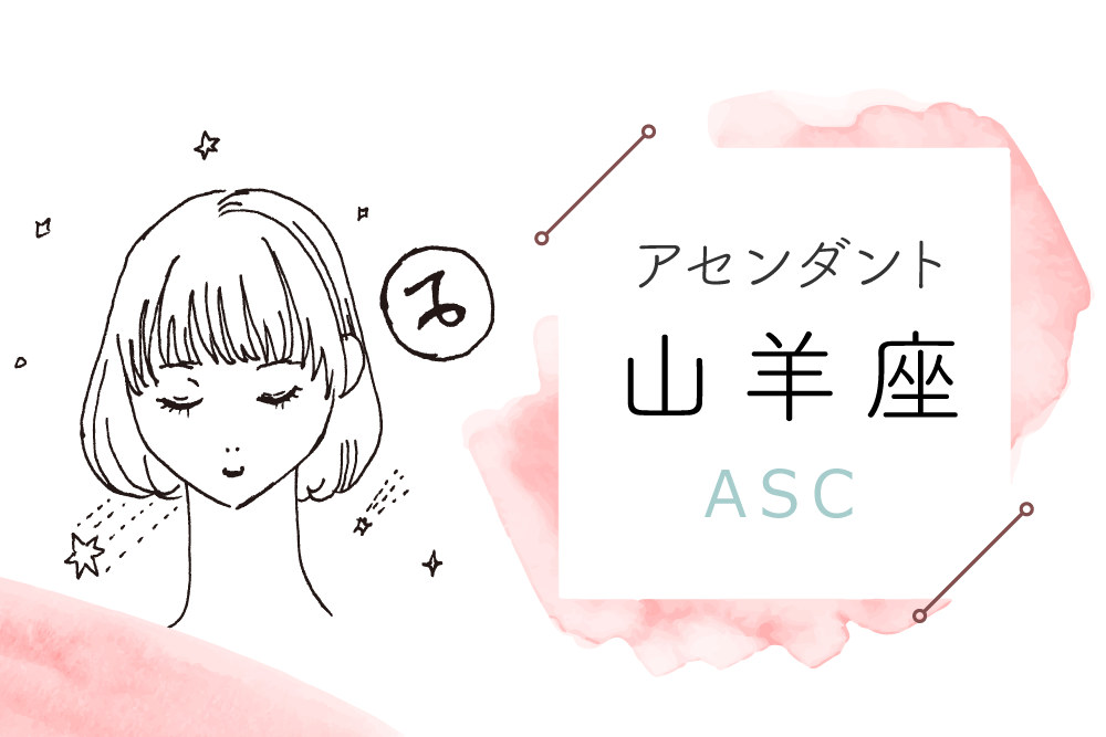 アセンダント(ASC)山羊座の特徴や性格とは?恋愛傾向や外見や芸能人や似合うファッションやメイクまで完全紹介!