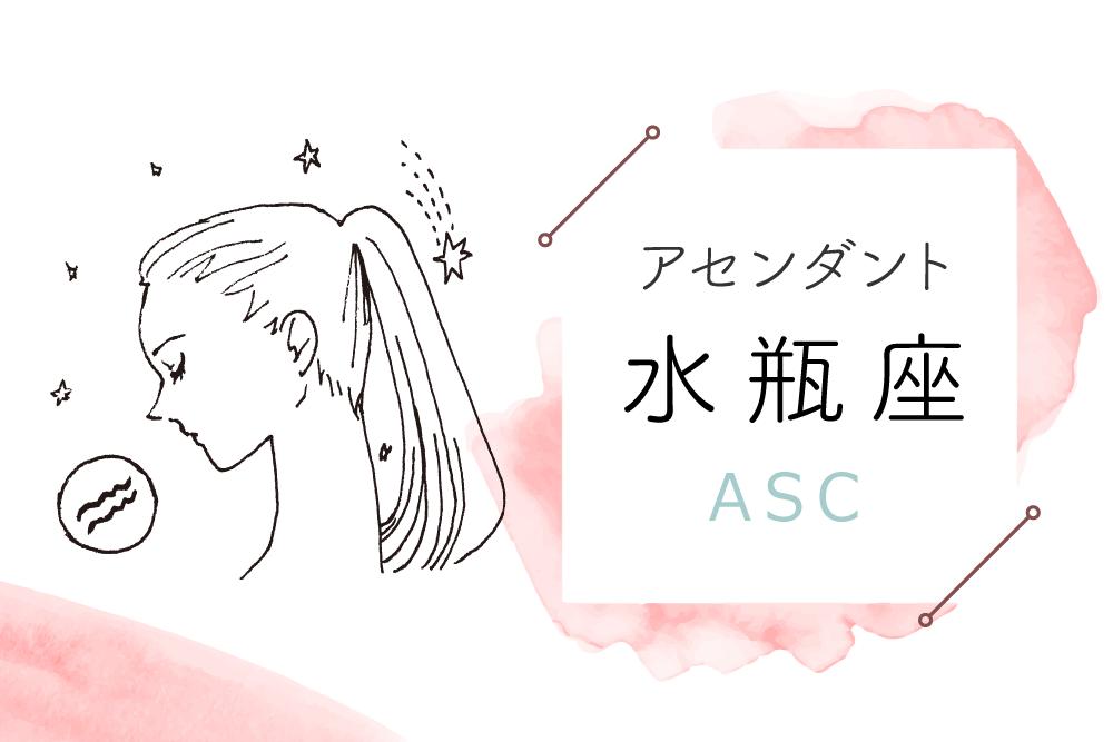 アセンダント(ASC)水瓶座の特徴や性格とは?恋愛傾向や外見や芸能人や似合うファッションやメイクまで完全紹介!