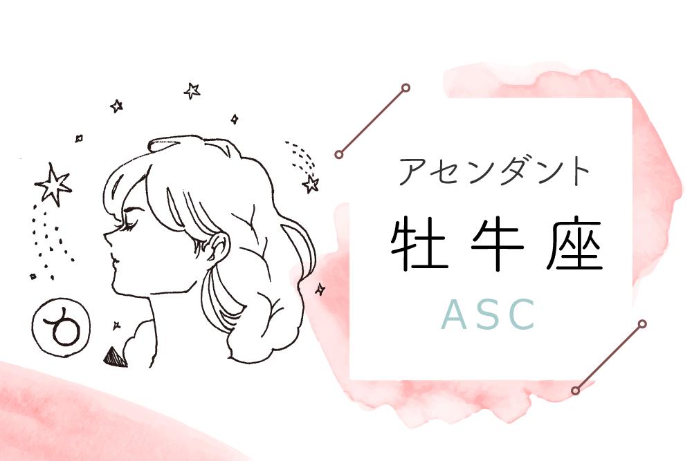 アセンダント(ASC)牡牛座の特徴や性格とは?恋愛傾向や外見や芸能人や似合うファッションやメイクまで完全紹介!