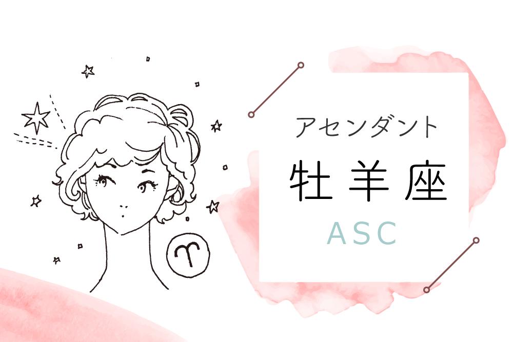 アセンダント(ASC)牡羊座の特徴や性格とは?恋愛傾向や外見や芸能人や似合うファッションやメイクまで完全紹介!