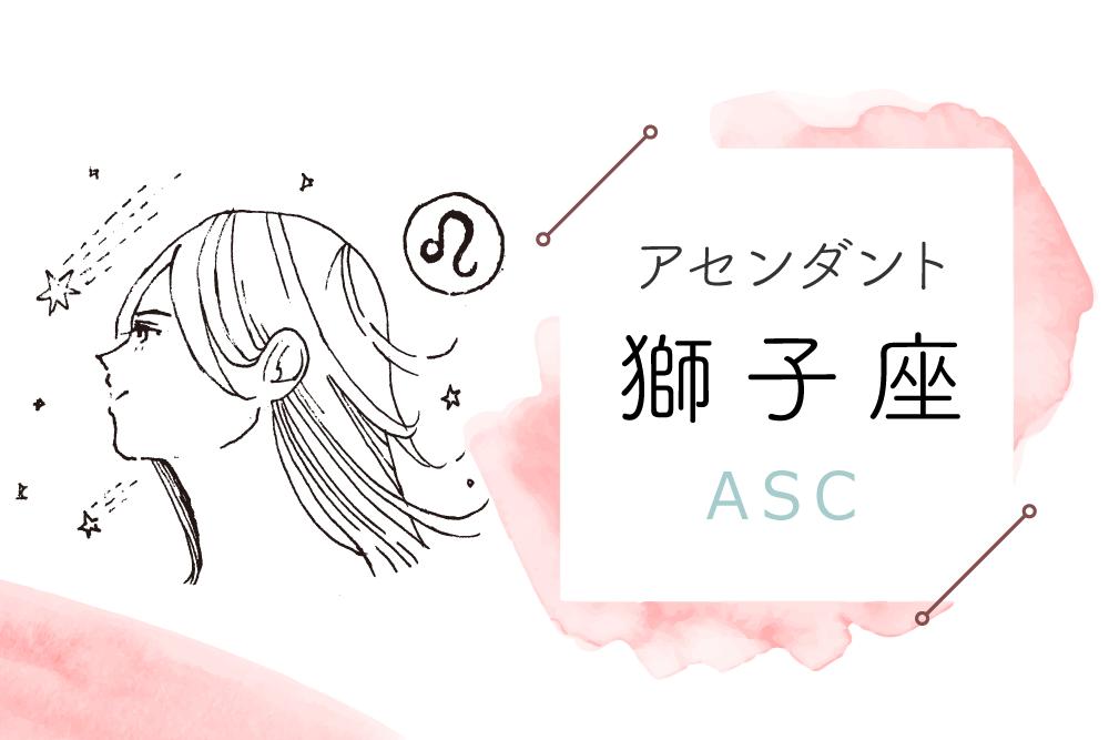 アセンダント(ASC)獅子座の特徴や性格とは?恋愛傾向や外見や芸能人や似合うファッションやメイクまで完全紹介!
