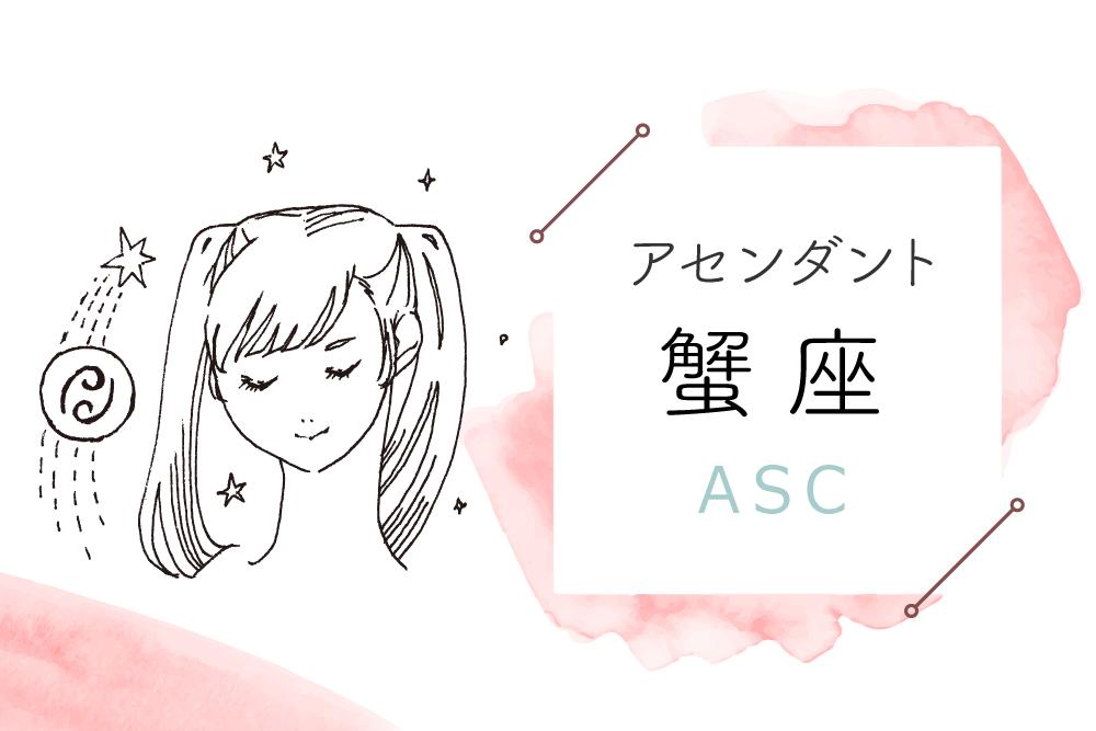 アセンダント(ASC)蟹座の特徴や性格とは?恋愛傾向や外見や芸能人や似合うファッションやメイクまで完全紹介!