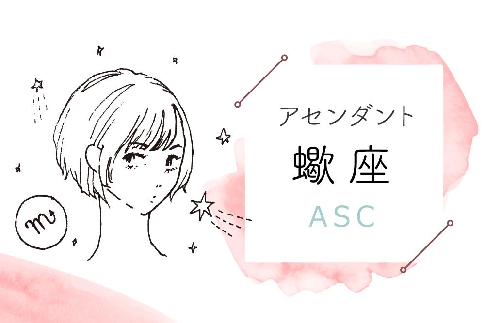 アセンダント(ASC)蠍座の特徴や性格とは?恋愛傾向や外見や芸能人や似合うファッションやメイクまで完全紹介!