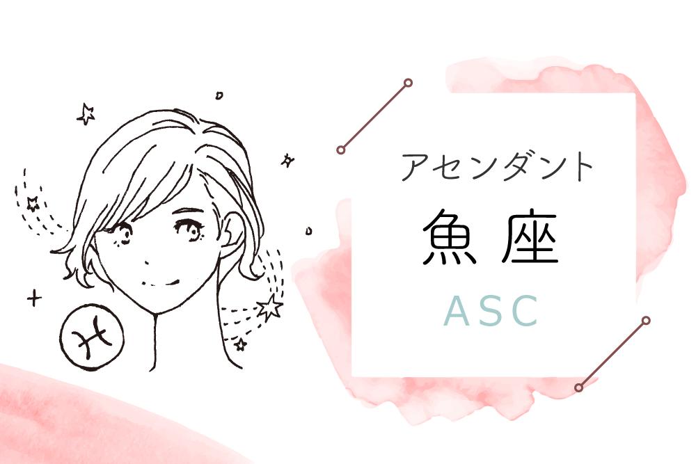 アセンダント(ASC)魚座の特徴や性格とは?恋愛傾向や外見や芸能人や似合うファッションやメイクまで完全紹介!