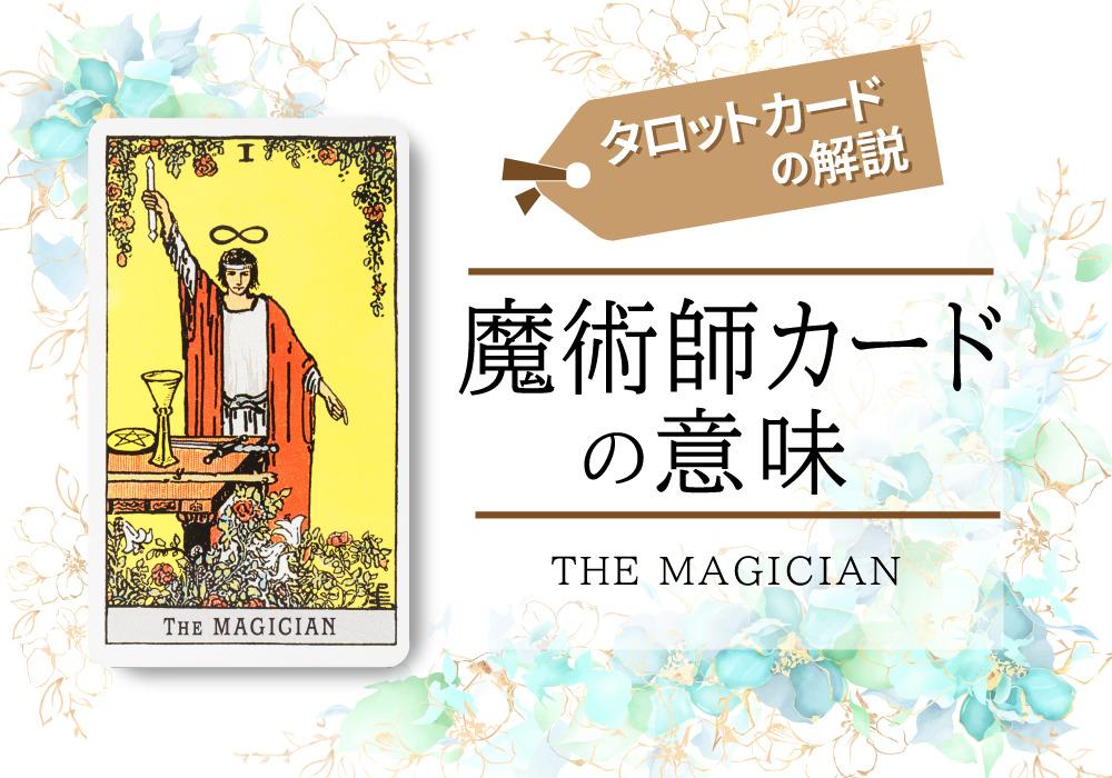 タロットカード1.魔術師(magician)の意味は正位置「権力」逆位置「貧欲」【恋愛・相手の気持ち・仕事など悩み別にリーディング具体例も完全紹介】