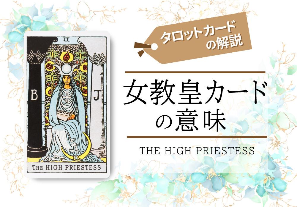 タロットカード2.女教皇(the high priestess)の意味は正位置「欲望」逆位置「暗闇」【恋愛・相手の気持ち・仕事など悩み別にリーディング具体例も完全紹介】