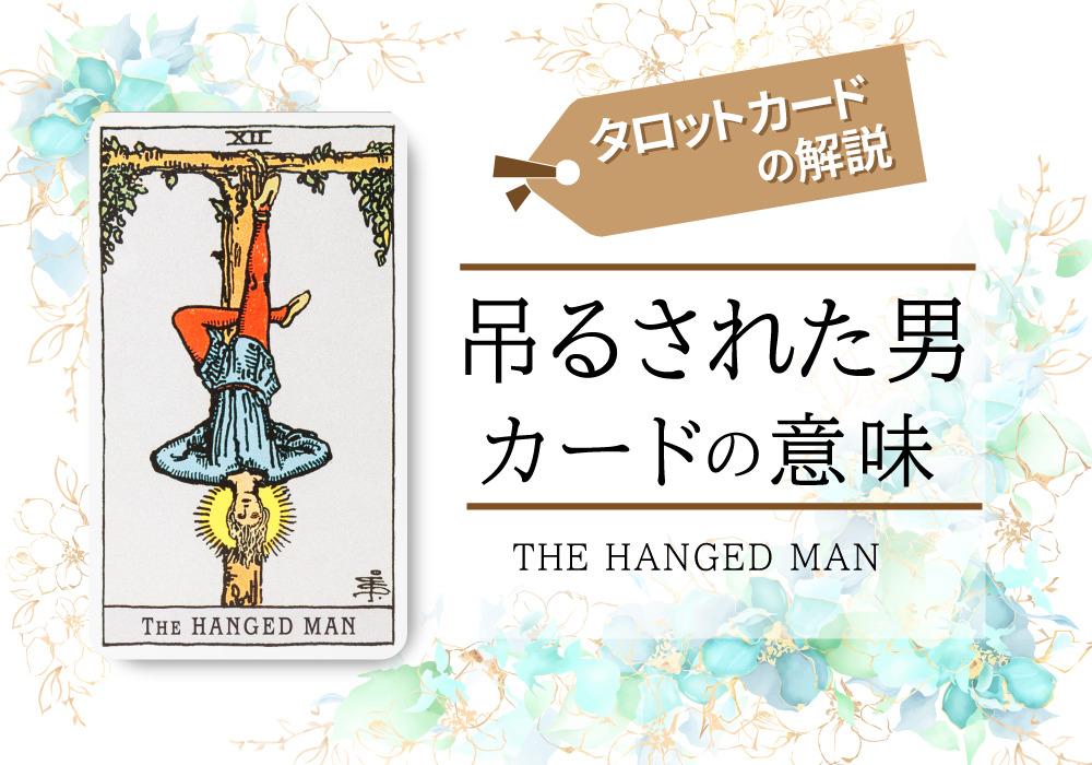 タロットカード 12.吊るされた男(the hanged man)の意味は正位置「忍耐」逆位置「自暴自棄」【恋愛・相手の気持ち・仕事など悩み別にリーディング具体例も完全紹介】