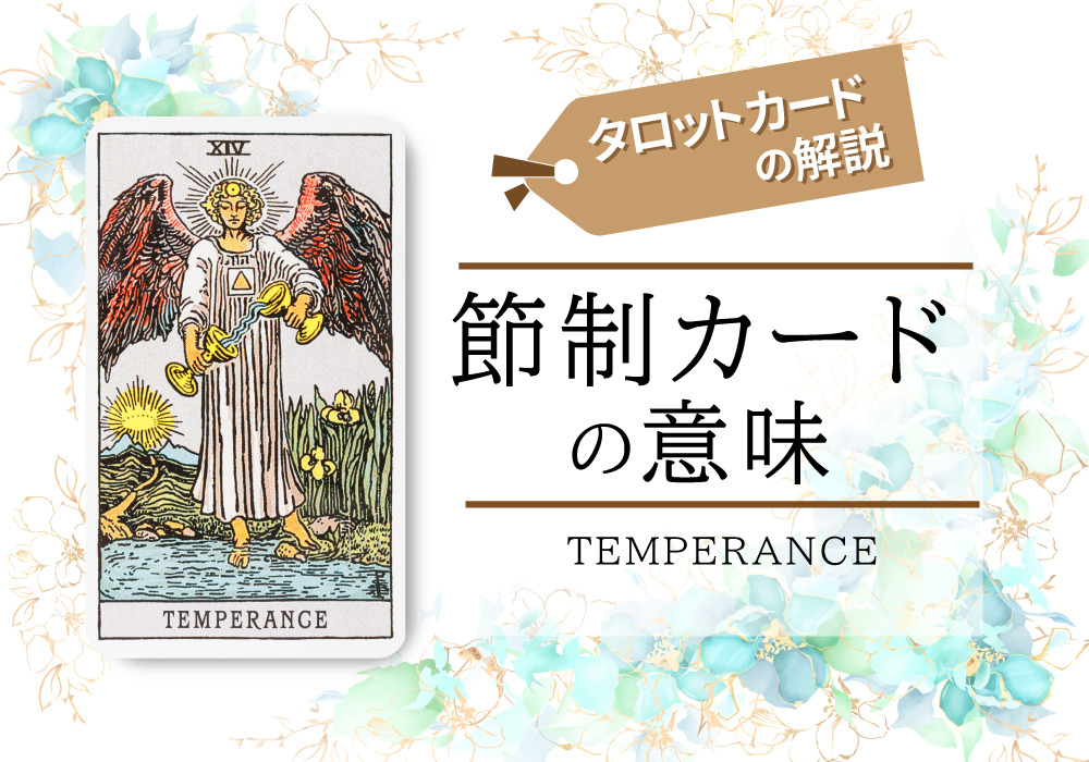タロットカード 14.節制(temperance)の意味は正位置「柔軟」逆位置「節度なし」【恋愛・相手の気持ち・仕事など悩み別にリーディング具体例も完全紹介】