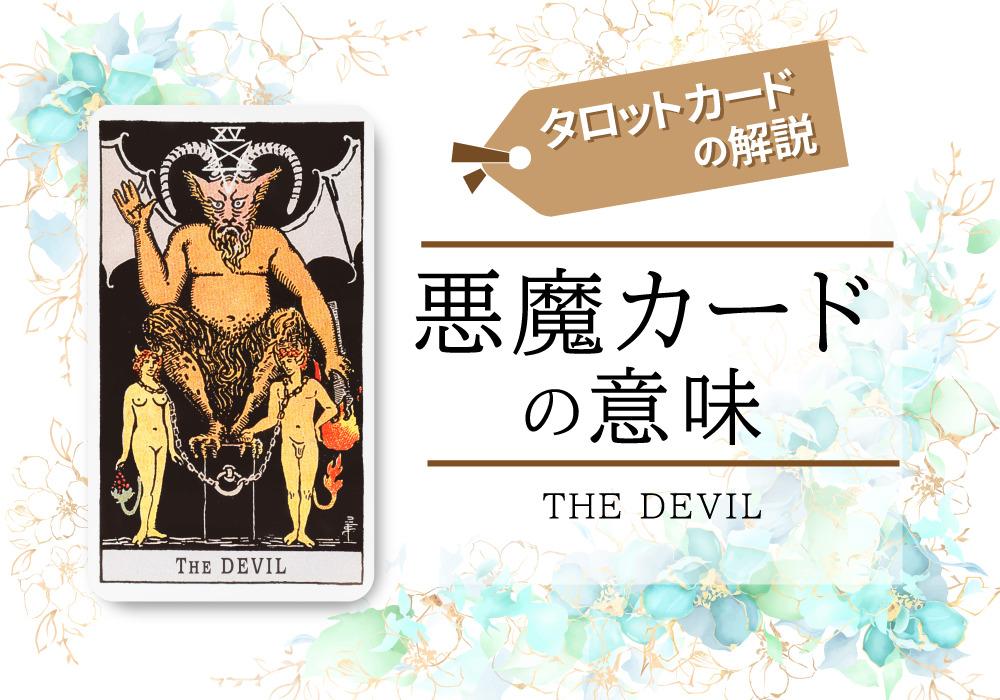 タロットカード 15.悪魔(tha devil)の意味は正位置「欲望」逆位置「解放」【恋愛・相手の気持ち・仕事など悩み別にリーディング具体例も完全紹介】