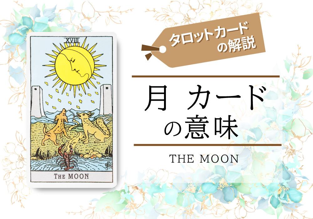 タロットカード 18.月(the moon)の意味は正位置「慎重になる時」逆位置「視界が晴れる」【恋愛・相手の気持ち・仕事など悩み別にリーディング具体例も完全紹介】