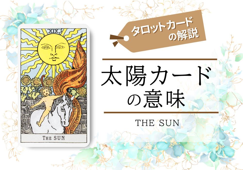 タロットカード|19.太陽(the sun)の意味は正位置「幸福」逆位置「喪失」【恋愛・相手の気持ち・仕事など悩み別にリーディング具体例も完全紹介】