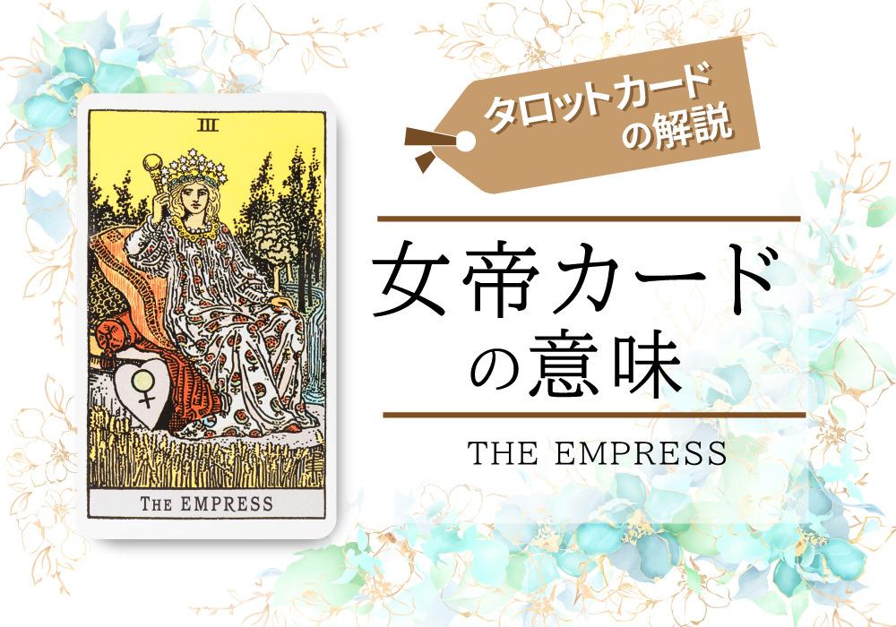 タロットカード3.女帝(empress)の意味は正位置「満足」逆位置「嫉妬」【恋愛・相手の気持ち・仕事など悩み別にリーディング具体例も完全紹介】