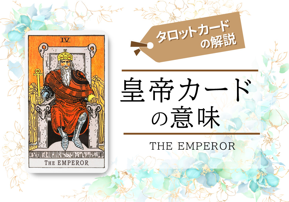 タロットカード4.皇帝(emperor)の意味は正位置「支配」逆位置「過信」【恋愛・相手の気持ち・仕事など悩み別にリーディング具体例も完全紹介】