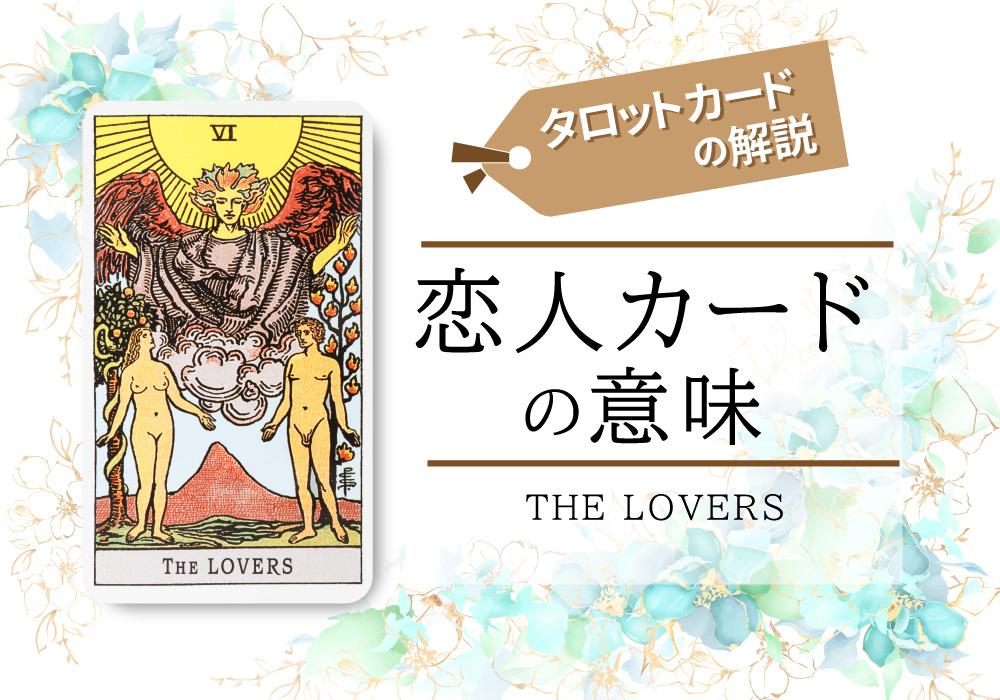 タロットカード6.恋人(lover)の意味は正位置「両思い」逆位置「優柔不断」【恋愛・相手の気持ち・仕事など悩み別にリーディング具体例も完全紹介】