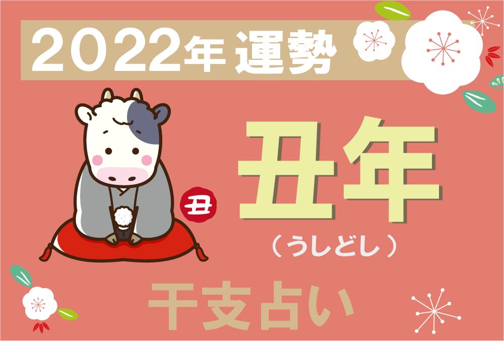【干支占い】丑年(うしどし)の2022年の運勢