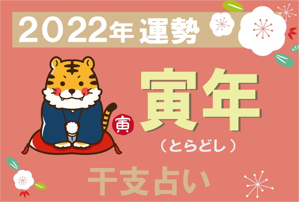 【干支占い】寅年(とらどし)の2022年の運勢